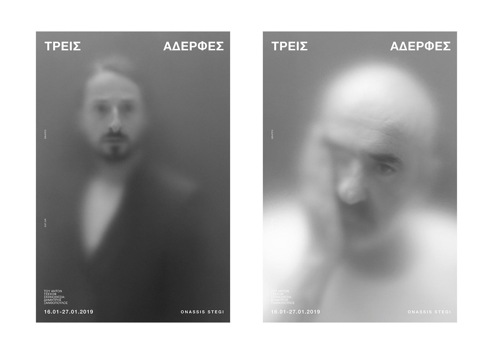THREE SISTERS / ONASSIS STEGI Nikolay Biryukov